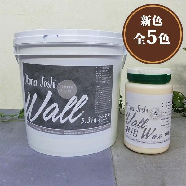 Otona Joshi Wall モルタルグレー 5kgセット(約7平米/2回塗り) 送料無料