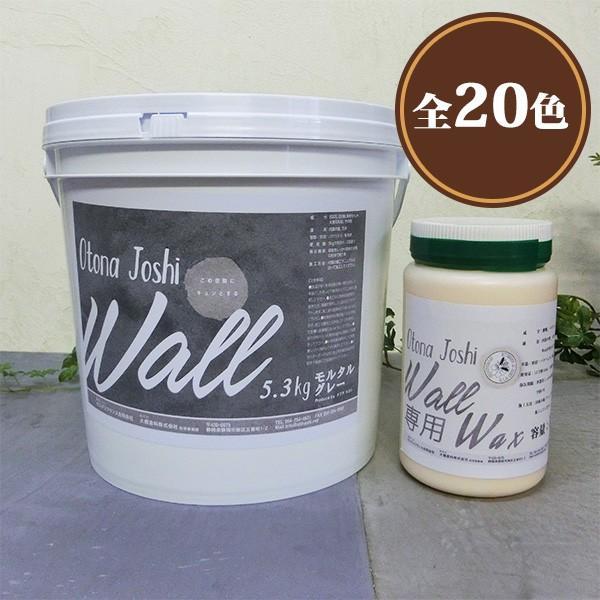 Otona Joshi Wall colorL 5kgセット(約7平米/2回塗り)送料無料