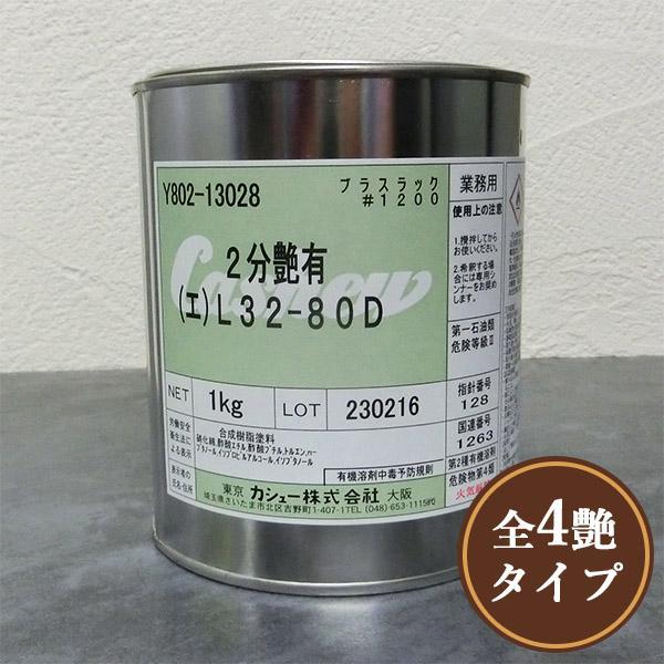 プラスラック#1200 エナメル 1kg 日本塗料工業会色見本調色品(各色/各艶)