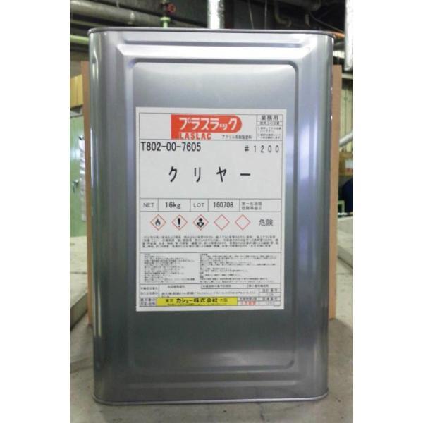 プラスラック#1200 エナメル 16kg 日本塗料工業会色見本調色品(各色/各艶) 送料無料