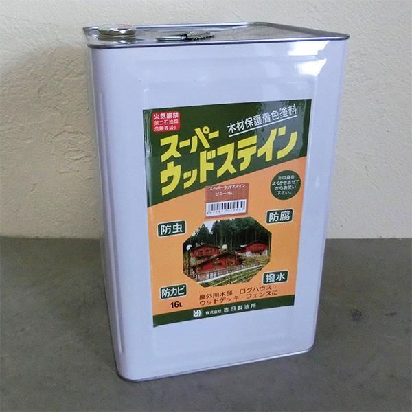 スーパーウッドステイン 16L 送料無料 キシラデコール同等の木材保護塗料 オイルステイン 防虫 防腐 防カビ 吉田製油所