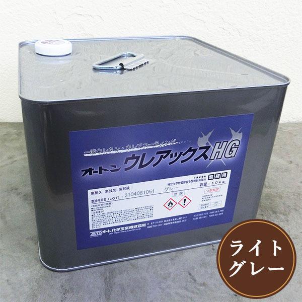 オートンウレアックスHG ライトグレー 10kg(約12平米/2回塗り) FRP防水/塗り替え/トップコート/簡易防水/オート化学工業