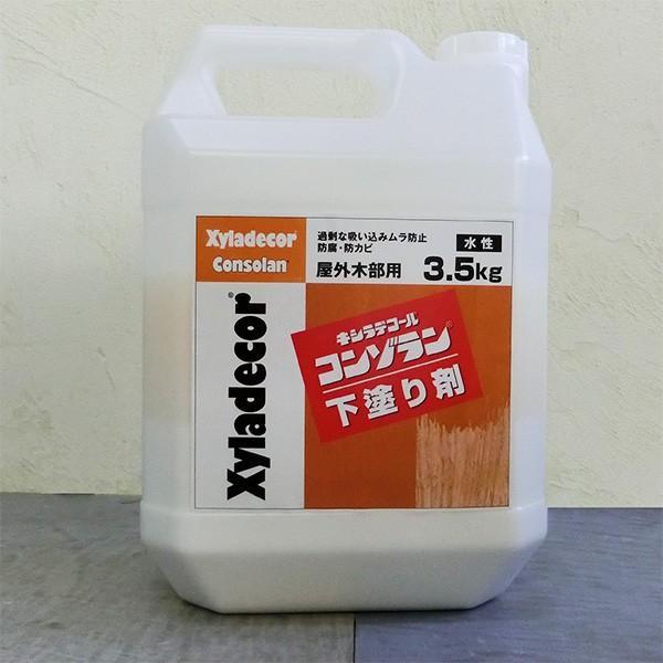 キシラデコール コンゾラン 下塗り剤 透明 3.5kg(14〜23平米/2回塗り) 屋外木部用・水性木材保護塗料