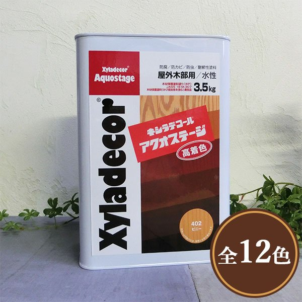 キシラデコール アクオステージ 3.5kg (15〜29平米/2回塗り) 高着色型木材保護塗料