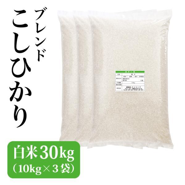 米 30kg お米 白米 こしひかりブレンド米 安い まとめ買い タイムセール 最安値 米が一番 令和2年 新米 ※離島不可