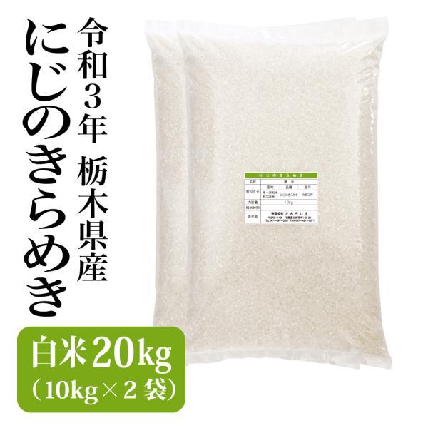 米 20kg お米 新米 まとめ買い 業務用米 令和2年 にじのきらめき 安い 栃木県産