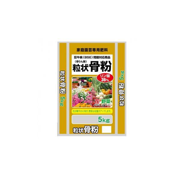 狂牛病(BSE)問題対応商品 粒状骨粉 5kg 2袋セット 同梱・代引不可