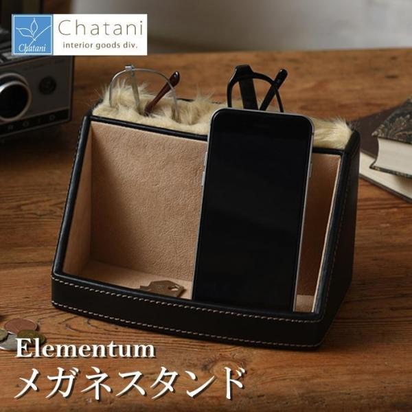 茶谷産業 Elementum メガネスタンド 240-450 同梱・代引不可