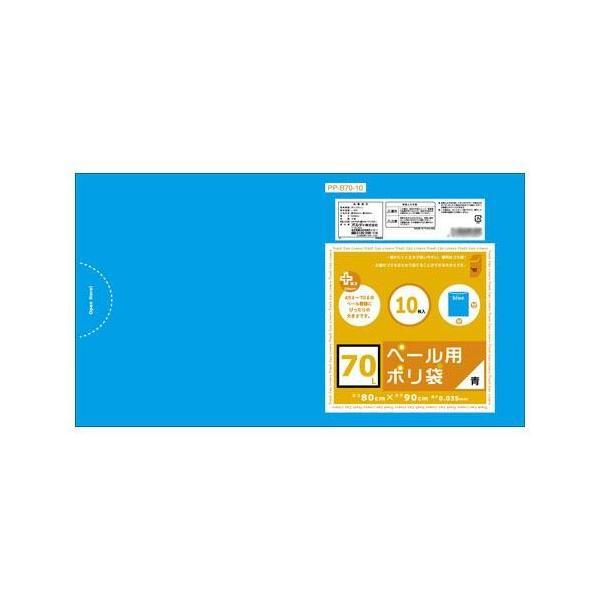 オルディ プラスプラスペール用70L 青10P×30冊 560511 同梱・代引不可