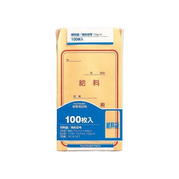 角8 給料袋 70G 100枚入 10セット PK-キ187 同梱・代引不可