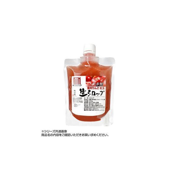 かき氷生シロップ 信州りんご紅玉 250g 3パックセット 同梱・代引不可