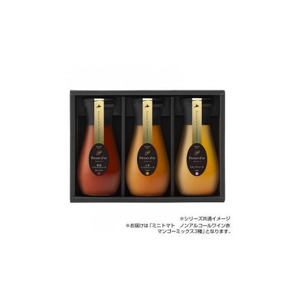 プレサドール ギフト3本入り ミニトマト ノンアルコールワイン赤 マンゴーミックス  190ml 3種セット 同梱・代引不可