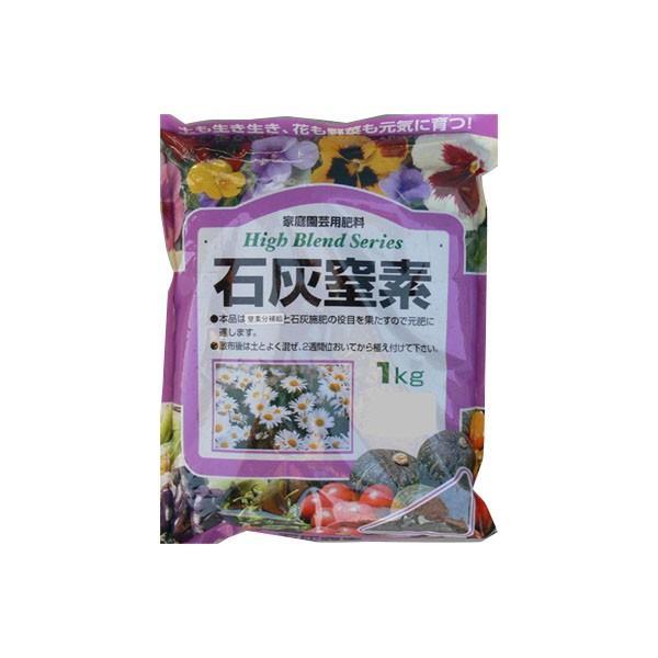 園芸用品 肥料 花 活力剤 ガーデニング 野菜 庭 石灰施肥 3-23 あかぎ園芸 石灰窒素 1kg 20袋 同梱・代引不可