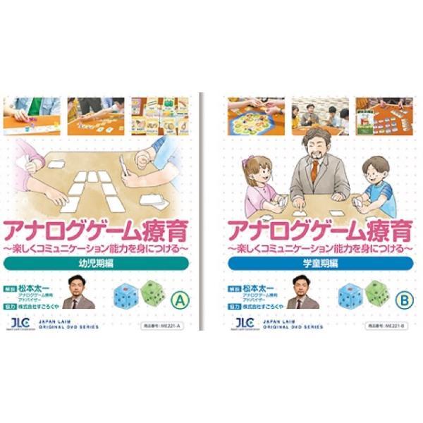満席[2018年9月]アナログゲーム療育講座in福岡|ohisamaya