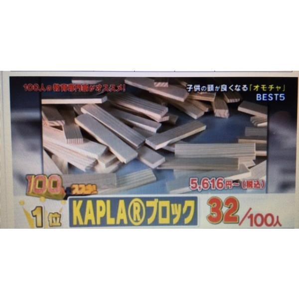 カプラブロック200ピース KAPLA200|ohisamaya|04