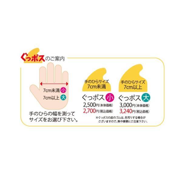 ぐっポス(大)右利き用|ohisamaya|04