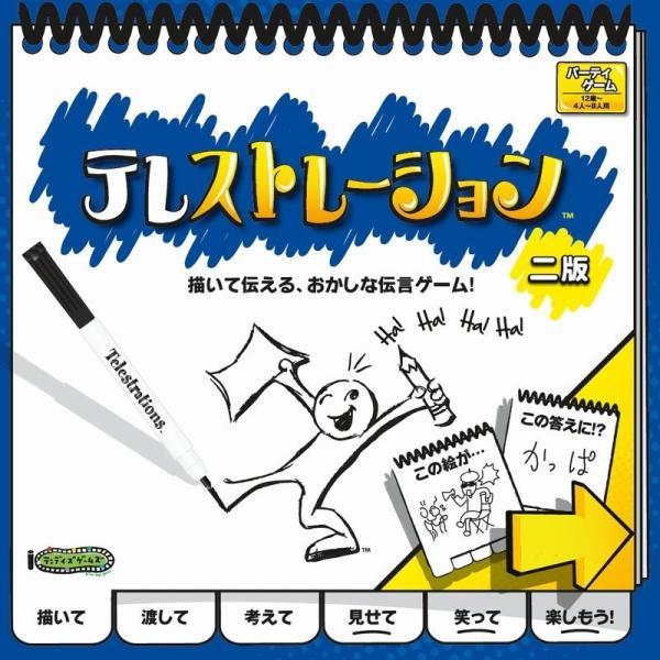 新・テレストレーション(第二版) テンデイズゲームズ|ohisamaya