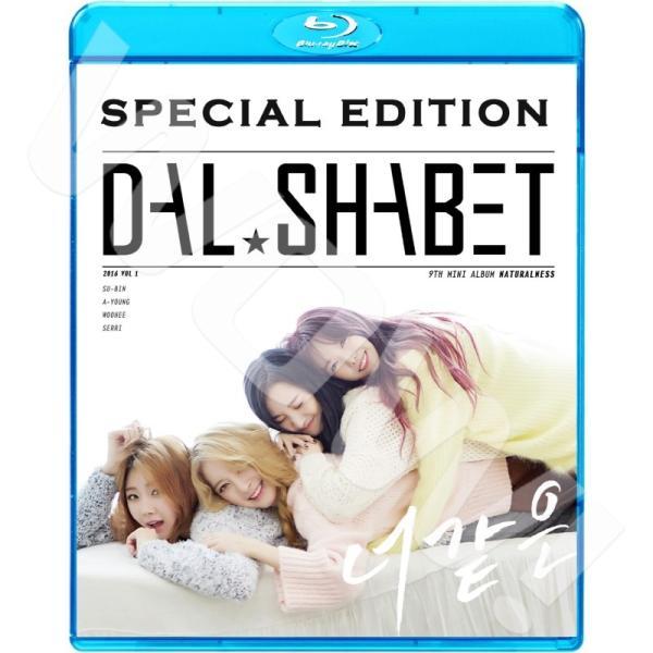 【Blu-ray】 DAL SHABET 2016 SPECIAL EDITION  Someone like JOKER B.B.B Be ambitious 【DAL SHABET ブルーレイ】
