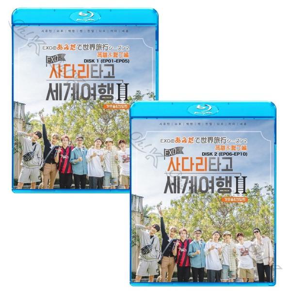 【Blu-ray】 EXO あみだで世界旅行2 2枚SET (EP01-EP10) 完 【日本語字幕あり】 EXO エクソ EXO-K EXO-M 【EXO ブルーレイ】