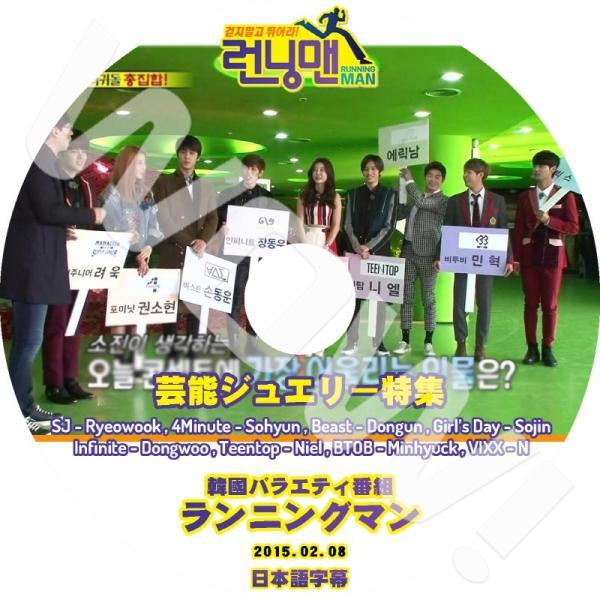 【K-POP DVD】 Running Man 芸能ジュエリー特集 (2015.02.08) SJ-Ryeowook 4minute- 他 【日本語字幕あり】|ohk