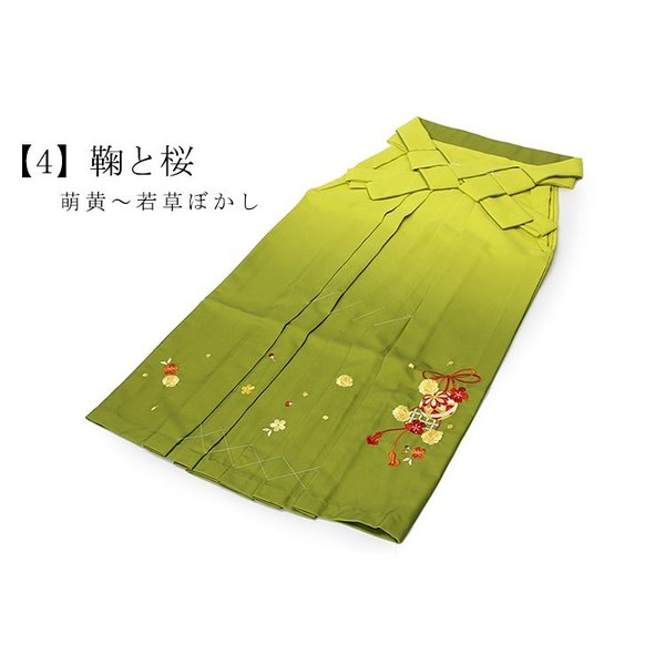 卒業式 袴 レディース 刺繍袴 5色 SS S M L LL ぼかし 婦人 女 和装 成人式 謝恩会|ohkini|05