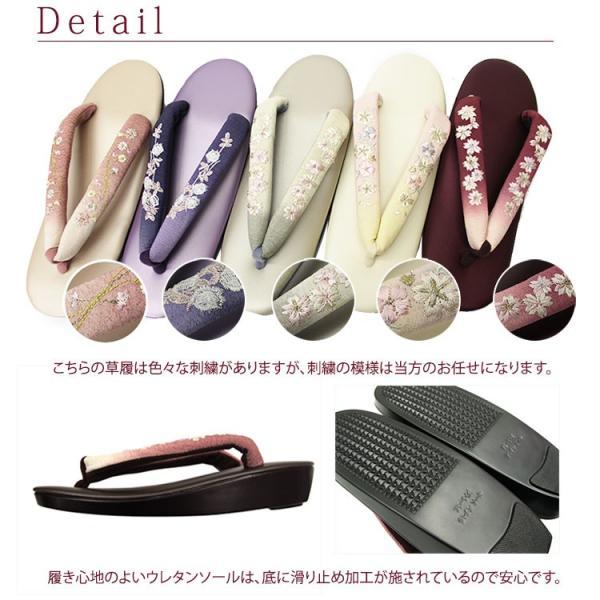 レディース 草履 ウレタン草履 10種 刺繍 ぼかし 女性 和装草履 着物 草履 和装 女 婦人|ohkini|02