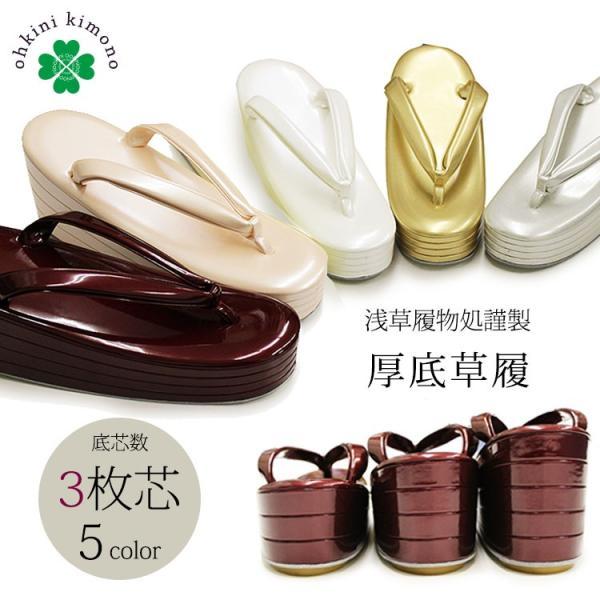 レディース 草履 3枚芯 6色 浅草履物処謹製 厚底 草履 日本製 女 婦人 和装 履物|ohkini
