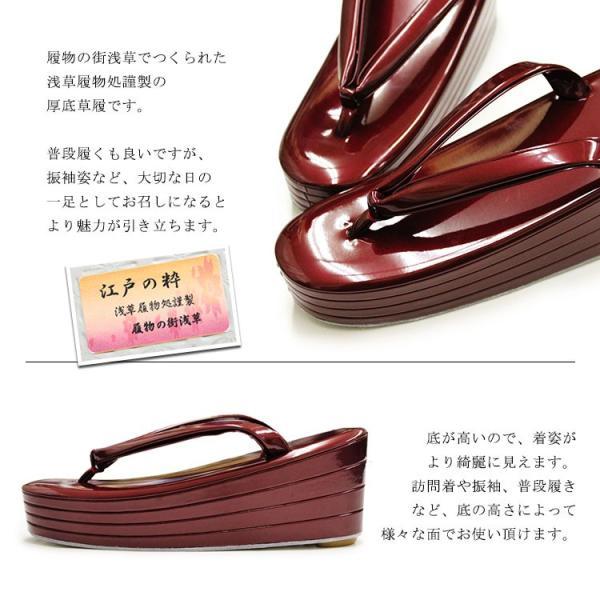 レディース 草履 3枚芯 6色 浅草履物処謹製 厚底 草履 日本製 女 婦人 和装 履物|ohkini|02