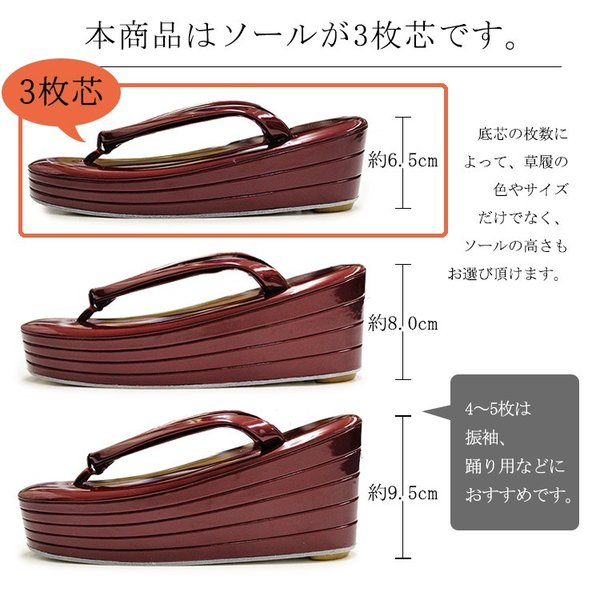 レディース 草履 3枚芯 6色 浅草履物処謹製 厚底 草履 日本製 女 婦人 和装 履物|ohkini|03