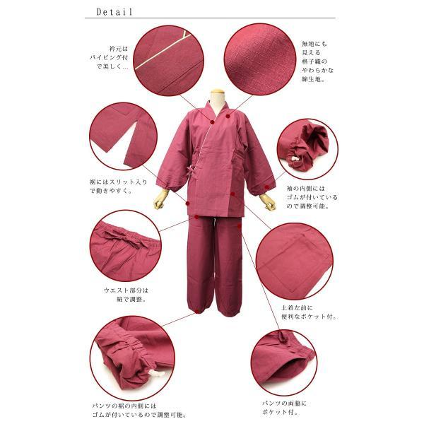 レディース 作務衣 くつろぎのひととき 木綿 作務衣 (5カラー/4サイズ) 婦人 女性 和装部屋着 お取寄せ|ohkini|02
