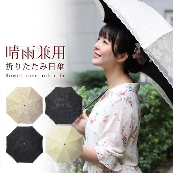 母の日 日傘 晴雨兼用 折りたたみ傘 UV加工 レース付 8本骨 7タイプ ギフト UVカット UV対策|ohkini
