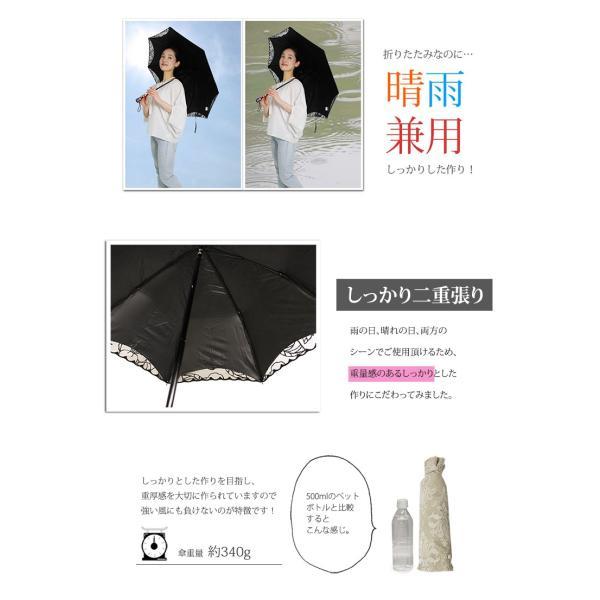 母の日 日傘 晴雨兼用 折りたたみ傘 UV加工 レース付 8本骨 7タイプ ギフト UVカット UV対策|ohkini|04