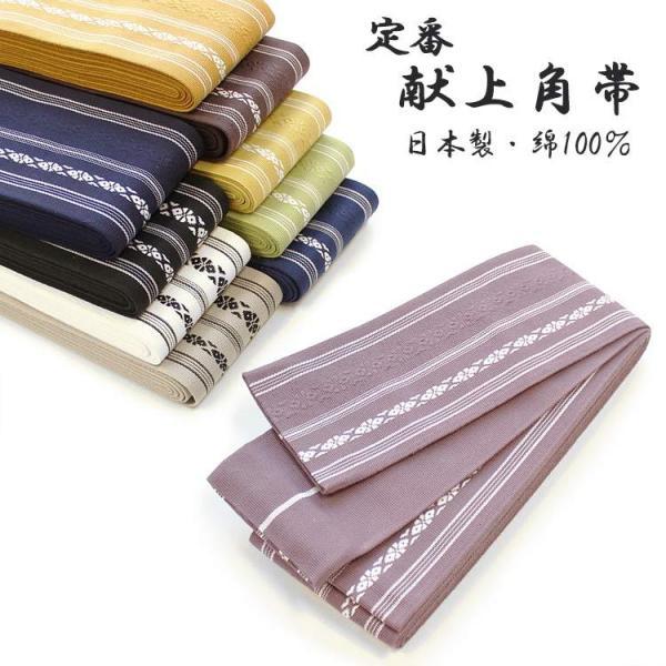 角帯 日本製 献上 メンズ 13色 一本独鈷 綿 和装 着物 男 紳士 定番 浴衣 夏祭り ネコポス可 A|ohkini