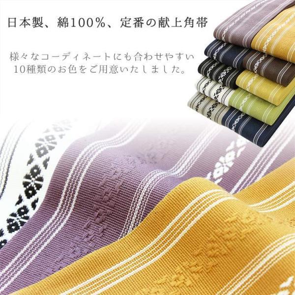角帯 日本製 献上 メンズ 13色 一本独鈷 綿 和装 着物 男 紳士 定番 浴衣 夏祭り ネコポス可 A|ohkini|02