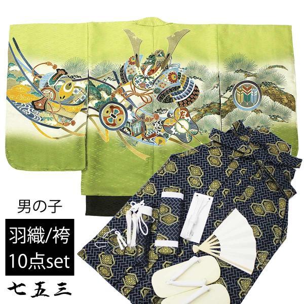 七五三 男の子 5歳 男児 羽織袴 セット お祝い着 10点 トータルセット (羽織:緑×兜と軍配/袴:桧垣亀甲) 着物 お祝い着|ohkini