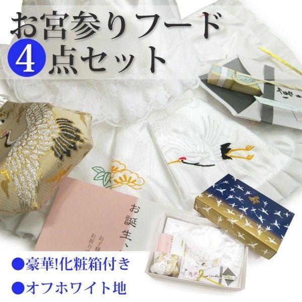 お宮参り 4点セット 日本製 化粧箱付き お宮参りフード4点セット(オフホワイト/男の子用) お取寄せ|ohkini