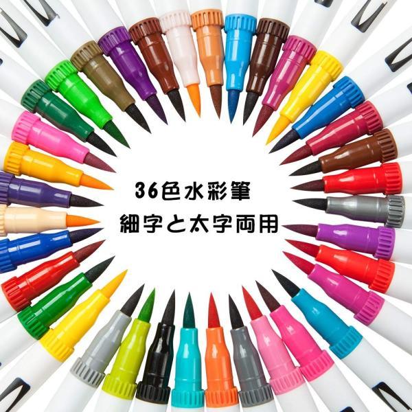 水性ペン 筆ペン カラーペンセット36色 筆ペンカラー 細字と太字両用 ペンケース帆布製付き 水彩 筆 マーカーペン 塗り絵 絵画 美術 漫画 落書用|ohmybox|02