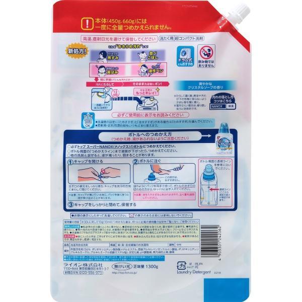 大容量 トップ スーパーナノックス 洗濯洗剤 液体 詰め替え 超特大1300g|ohmybox|02