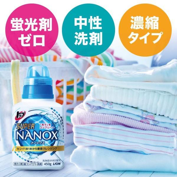 大容量 トップ スーパーナノックス 洗濯洗剤 液体 詰め替え 超特大1300g|ohmybox|05