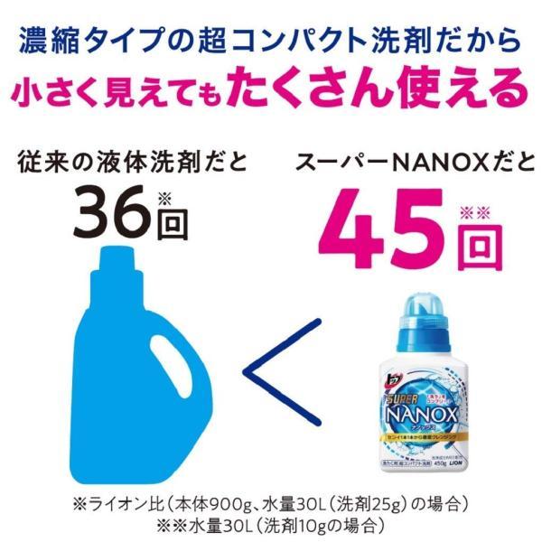 大容量 トップ スーパーナノックス 洗濯洗剤 液体 詰め替え 超特大1300g|ohmybox|06