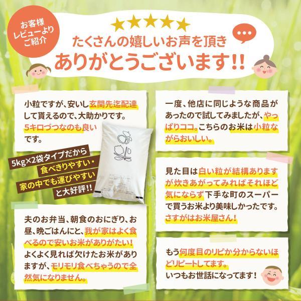 お米10kg 国産米 (5kg×2) 家庭応援米 安い 価格重視 質より量をお求めの方へ|ohnoshokuryou-shop|06