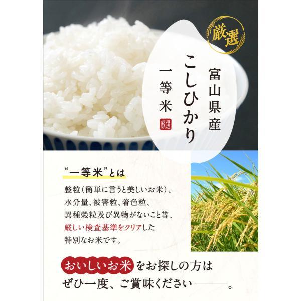 お米5kg コシヒカリ  富山県産 1等米(平成29年産) こしひかり|ohnoshokuryou-shop|03