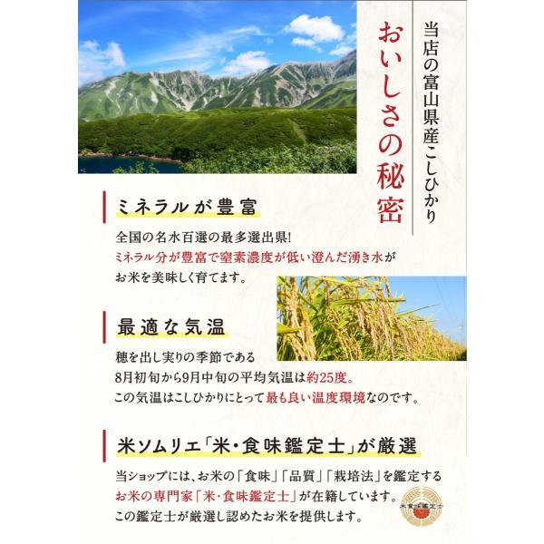お米5kg コシヒカリ  富山県産 1等米(平成29年産) こしひかり|ohnoshokuryou-shop|04
