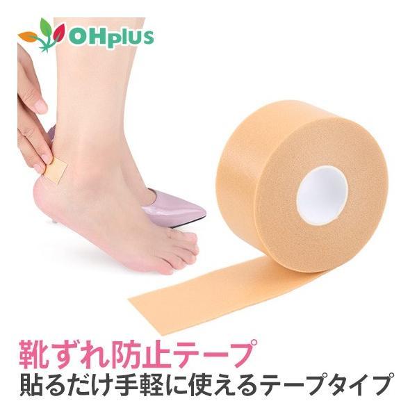 靴ずれ防止テープL4.5m×W2.5cm厚さ0.5mm1個入りかかと靴擦れ予防テープ伸縮性抜群柔軟性防水くつずれクツズレ靴づれく