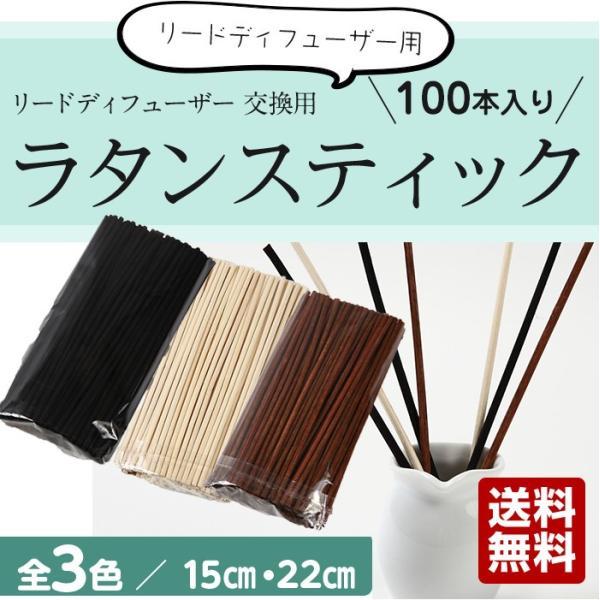 baobab リードディフューザー用 ラタンスティック 15cm/22cm 100本入|ohplus