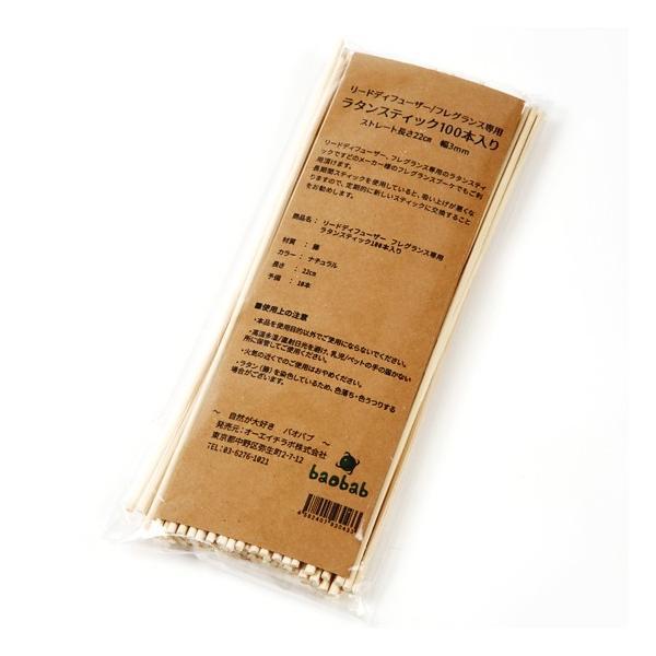 baobab リードディフューザー用 ラタンスティック 15cm/22cm 100本入|ohplus|05