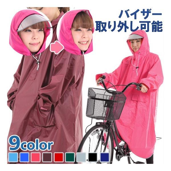 ロング レインコート ポケット付き バイザー取り外し可能 レディース メンズ 自転車用 レインポンチョ 合羽 収納袋付 バイク 雨具 カッパ レ インウェア|ohplus