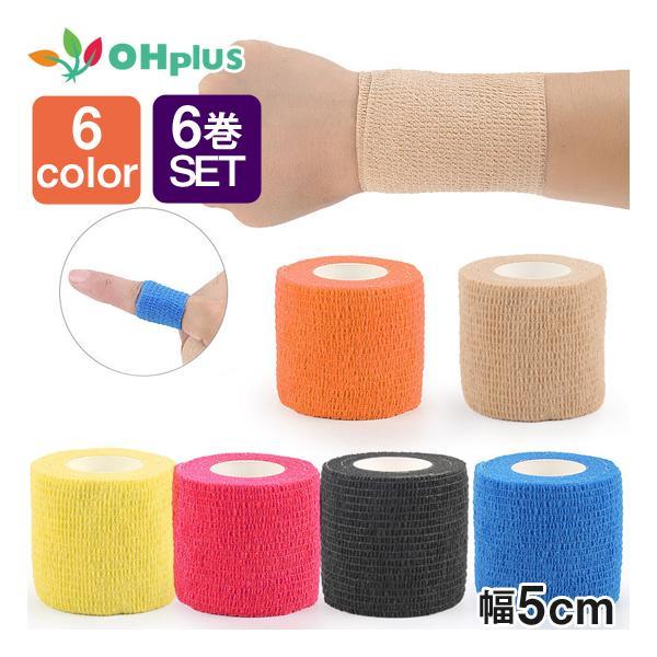 自着性 テーピングテープ 5cm × 4.5m 6巻セット 6colors あすつく 自着 テーピング スポーツ 伸縮 膝 足首 手首 指