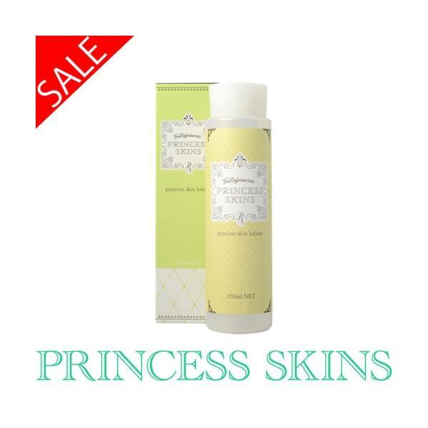 セラミド 化粧水 Princess Skins(プリンセス・スキンズ) 潤う ボタニカル化粧水 初回限定 オールインワン 保湿ローション  乾燥肌 敏感肌|ohsdie