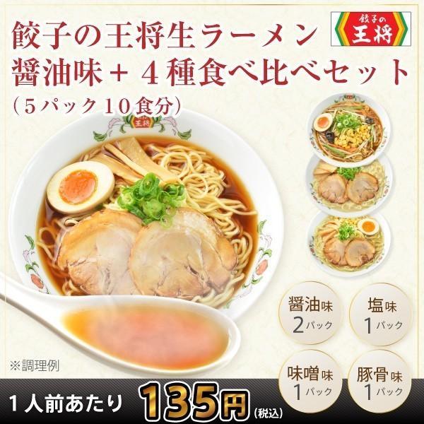 餃子の王将生ラーメン 北海道産小麦のなま麺 醤油味+食べ比べセット10人前(1パック2食分×5セット) 王将 ラーメン 生麺 公式|ohsho-ecshop